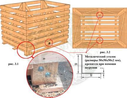 деревянный контейнер для овощей, контейнер овощной, хранение в овощехранилищах, контейр деревянный для овощей, контейнеры для овощей